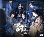 必殺仕事人Ⅲ 上巻(通常)(DVD)