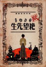 獄・さよなら絶望先生 註(通常)(DVD)