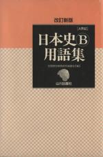 日本史B用語集 A併記 改訂新版(単行本)