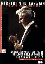 カラヤンの遺産 ベートーヴェン:交響曲第3番「英雄」ベルリン・フィル創立100周年記念コンサート(通常)(DVD)