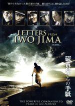 硫黄島からの手紙(通常)(DVD)