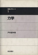力学(物理入門コース1)(単行本)