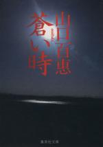 蒼い時(集英社文庫)(文庫)