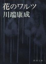 花のワルツ(新潮文庫)(文庫)