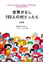 世界がもし100人の村だったら 総集編 POCKET EDITION(マガジンハウス文庫)(文庫)