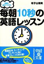 同僚に差をつける!毎朝10秒の英語レッスン(中経の文庫)(文庫)