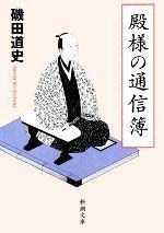 殿様の通信簿(新潮文庫)(文庫)