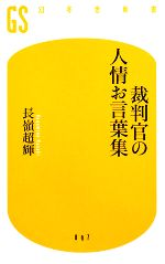裁判官の人情お言葉集(幻冬舎新書)(新書)