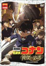 劇場版 名探偵コナン 戦慄の楽譜(通常)(DVD)
