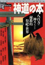 神道の本 八百万の神々がつどう秘教的祭祀の世界(Books Esoterica2)(単行本)