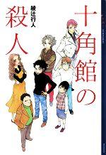 十角館の殺人(YA!ENTERTAINMENT)(児童書)