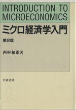 ミクロ経済学入門 第2版(単行本)