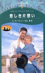 悲しき片想い 情熱の大地 1(シルエット・スペシャルエディション)(新書)