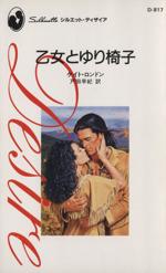 乙女とゆり椅子(シルエット・ディザイア)(新書)