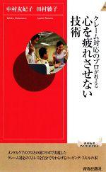クレーム対応のプロが教える心を疲れさせない技術(青春新書PLAY BOOKS)(新書)