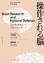 マインド・ウォーズ 操作される脳(単行本)