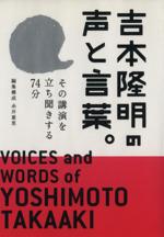 吉本隆明の声と言葉。 その講演を立ち聞きする74分(HOBONICHI BOOKS)(CD1枚付)(単行本)