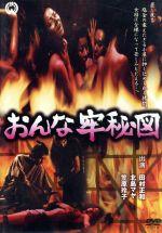 おんな牢秘図(通常)(DVD)