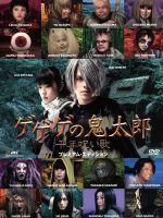 ゲゲゲの鬼太郎 千年呪い歌(プレミアム・エディション)(通常)(DVD)