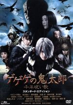 ゲゲゲの鬼太郎 千年呪い歌(スタンダード・エディション)(通常)(DVD)