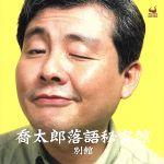 喬太郎落語秘宝館 別館(通常)(CDA)