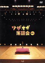ワザオギ落語会 vol.1(通常)(DVD)