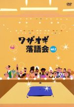 ワザオギ落語会 vol.2(通常)(DVD)