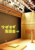 ワザオギ落語会 vol.3(通常)(DVD)