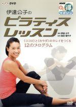 NHKまる得マガジン 伊達公子のピラティスレッスン「ココロ」と「カラダ」のキレイをつくる12のプログラム(通常)(DVD)