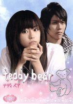 teddy bear 魔法のiらんどDVD(通常)(DVD)