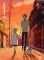 夏目友人帳 3(通常)(DVD)