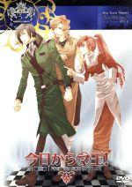 今日からマ王! 第三章 First Season VOL.5(通常)(DVD)