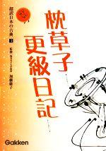 超訳日本の古典-枕草子・更級日記(3)(児童書)