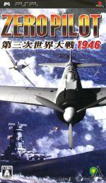ゼロパイロット 第三次世界大戦 1946(ゲーム)