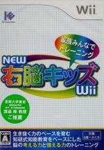 NEW右脳キッズ Wii(ゲーム)