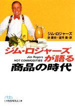 ジム・ロジャーズが語る商品の時代(日経ビジネス人文庫)(文庫)