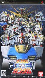 機動戦士ガンダム ガンダム VS.ガンダム(ゲーム)