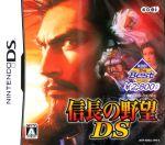 信長の野望DS KOEI The Best(ゲーム)