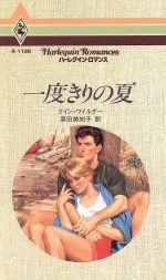 一度きりの夏(ハーレクイン・ロマンス)(新書)