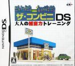 ザ・コンビニDS 大人の経営力トレーニング(ゲーム)