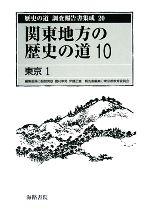 関東地方の歴史の道-東京1(歴史の道調査報告書集成第20巻)(10)(単行本)