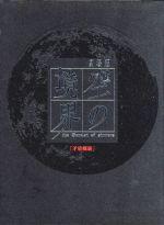 劇場版「空の境界」第五章 矛盾螺旋(完全生産限定版)((サントラCD1枚、BOX、パンフレット縮刷版、ピンナップ、小冊子付))(通常)(DVD)