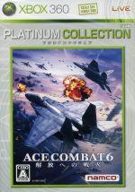 エースコンバット6 解放への戦火 Xbox 360 プラチナコレクション(ゲーム)