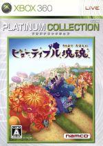 ビューティフル塊魂 Xbox360 プラチナコレクション(ゲーム)