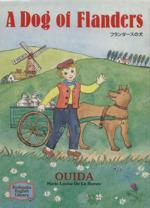 フランダースの犬 A dog of Flanders(講談社英語文庫)(文庫)
