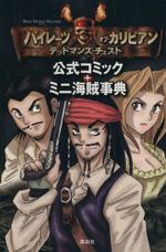 パイレーツ・オブ・カリビアン デッドマンズ・チェスト 公式コミック+ミニ海賊事典(大人コミック)