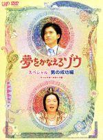 夢をかなえるゾウ スペシャル 男の成功編(通常)(DVD)