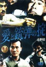 愛と銃弾の掟(通常)(DVD)