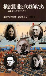 横浜開港と宣教師たち 伝道とミッション・スクール(有隣新書)(新書)