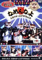 なめんなよ 又吉のかっとびDVD&CD(DVD付)(通常)(DVD)